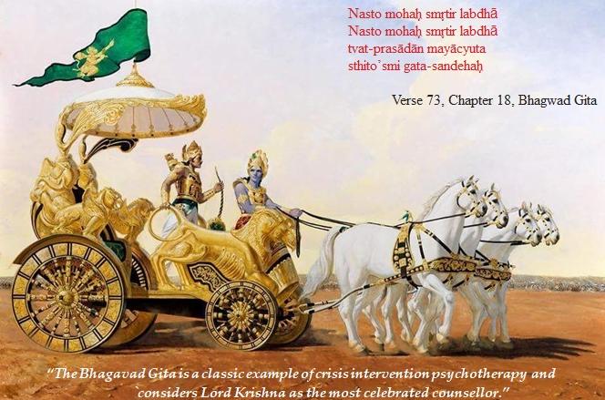 Bhagvd Gita